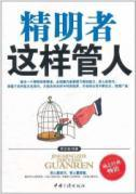 Shrewd such pipe [Paperback](Chinese Edition): LI SHI QIANG