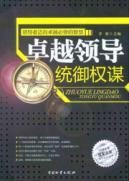 Leadership Excellence trickery [Paperback](Chinese Edition): LI RUI