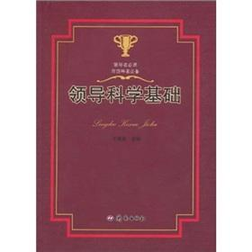 Led the scientific basis [Paperback](Chinese Edition): YU BING GUI