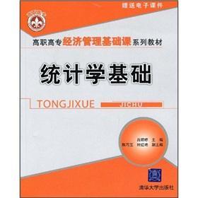 Statistical basis [Paperback](Chinese Edition): XIAO ZHAN FENG ZHU BIAN
