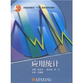 Applied Statistics [Paperback]: BEN SHE.YI MING