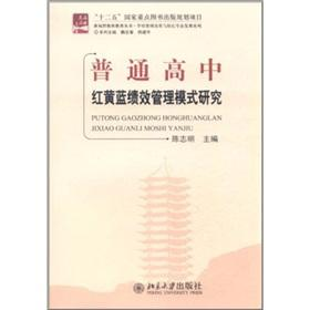 Ordinary high school: red. yellow. blue. Performance Management [Paperback](Chinese Edition): BEN ...