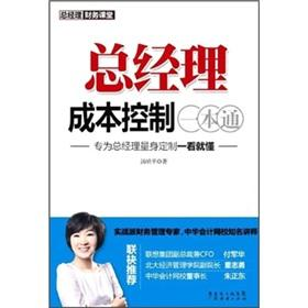 The general manager of cost control a pass [Paperback](Chinese Edition): TANG JING PING