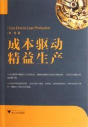 Cost Driven Lean Production(Chinese Edition): ZHANG YANG
