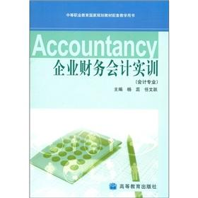 Secondary vocational education in the accounting profession in national planning materials ...