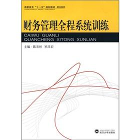 Hubei Vocational Eleventh Five Year Plan textbooks financial management of the entire system ...