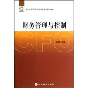 Financial Management and Control [Paperback](Chinese Edition): WANG JUN CAI