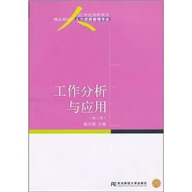 Analysis and Application (2nd Edition) [Paperback](Chinese Edition): BEN SHE.YI MING