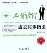 Synchronous growth of Quality Manager Guide [Paperback](Chinese Edition): BEN SHE.YI MING
