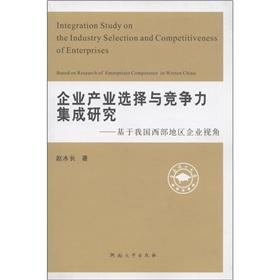 Integration of choice and competitiveness of the enterprise industry: the business perspective of ...