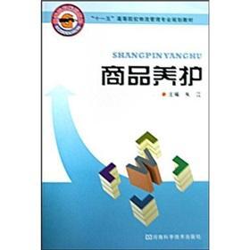 Commodity conservation [Paperback](Chinese Edition): ZHU JIANG