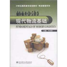 Fundamentals of Modern Logistics.(Chinese Edition): YE LING LI