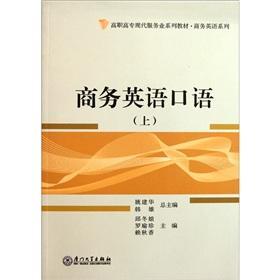 Business English (Vol.2) [Paperback](Chinese Edition): YAO JIAN HUA