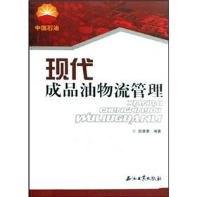 Refined oil Logistics Management [Paperback](Chinese Edition): TIAN JING HUI
