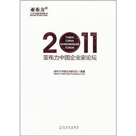 Ya Buli China Entrepreneurs Forum(Chinese