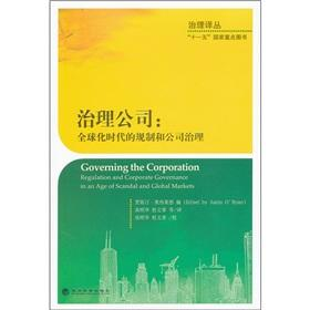 Governing the Corporation: Regulation and Corporate Governance in an the Age of the Scan(Chinese ...