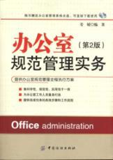Office Administration(Chinese Edition): JIANG YUAN