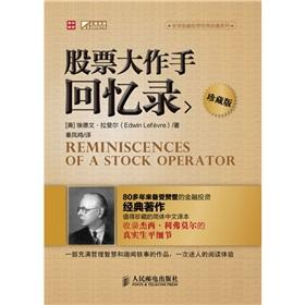 Reminiscences of A Stock Operator(Chinese Edition): AI DE WEN