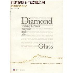 Walking Between Diamond And Glass.: SHI JUN