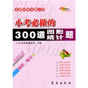68 brand-name primary school quiz will do 300 graphics statistical question [Paperback]: 68 SUO ...