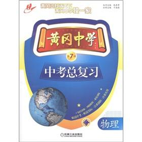 Huanggang Middle School test total review: physical (7th Edition) [Paperback]: BEN SHE.YI MING