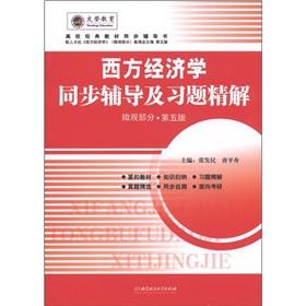 Western Economics synchronization counseling and exercise fine solution (micro. allocation of the ...