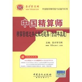 Actuarial management clearance will do the problem sets (including the years Zhenti) [Paperback](...