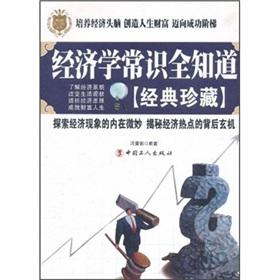 Economic common sense knows all: Classic Collection [Paperback](Chinese Edition): FENG LEI GANG