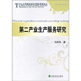 Secondary industry production services research [Paperback]: MA FENG HUA