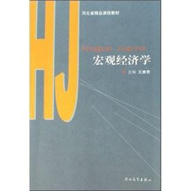 Hebei quality curriculum materials macroeconomics [Paperback](Chinese Edition): WANG SU JUN