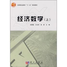 Economic Mathematics (Vol.1) [Paperback]: WU SU MIN