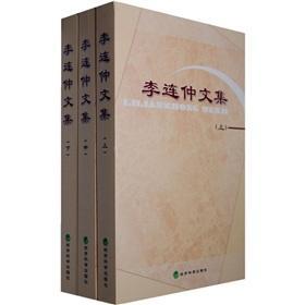 Li Lianzhong Collection (Set of 3 Volumes): LI LIAN ZHONG