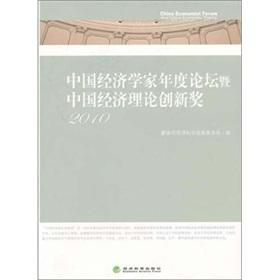 China economist annual Forum on China's economic theory Innovation Award 2010 [Paperback](...