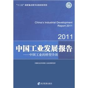 Chinas Industrial Development Report 2011(Chinese Edition): BEN SHE.YI MING