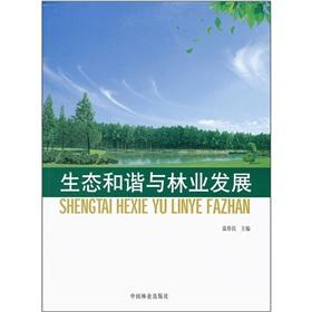 Ecological harmony and Forestry Development [Paperback]: BEN SHE.YI MING