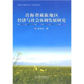 Tibetan areas in Qinghai Province coordinated economic and social development [Paperback](Chinese ...