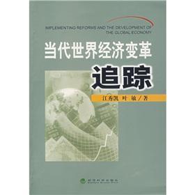 The contemporary world economic change tracking [Paperback](Chinese Edition): JIANG XIU KAI YE MIN