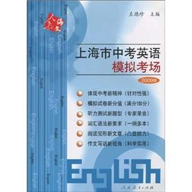Shanghai in the English exam simulation exam (2007 Edition) [Paperback]: BEN SHE.YI MING