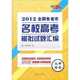 Compilation of mock examination papers of the Tianli 38 sets of 2012 the country provinces and ...