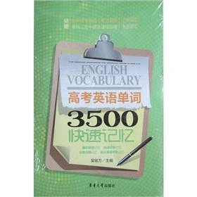 3500 college entrance examination English words fast memory [Paperback]: BEN SHE.YI MING
