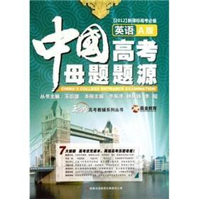 Chinas College. Entrance. Examination: BEN SHE.YI MING