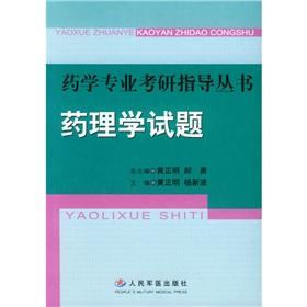 Pharmacology questions [Paperback]: BEN SHE.YI MING