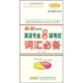 Wang Mai Mai English English Majors 8 exam vocabulary necessary [Paperback](Chinese Edition): BEN ...