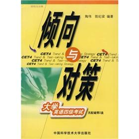 Tendencies and responses: CET [Paperback](Chinese Edition): TAO WEI