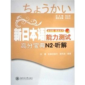New Japanese Language Proficiency Test score Collection: N2 listening (with MP3 CD 1) [Paperback](...