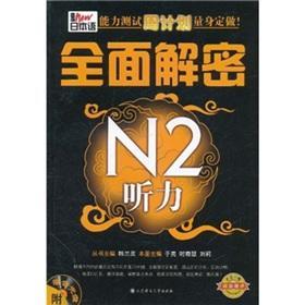 The new Japanese Language Proficiency Test week: BEN SHE.YI MING