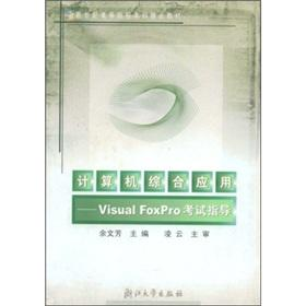 Integrated computer applications (Visual FoxPro Exam Instruction) [Paperback]: BEN SHE.YI MING