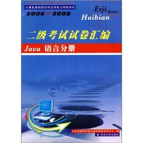 Two exam papers compilation: the Java language volumes (2006-2009) [Paperback]: BEN SHE.YI MING