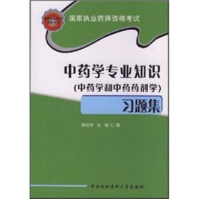 National Licensed Pharmacist Examination pharmacy expertise in medicine and traditional Chinese ...