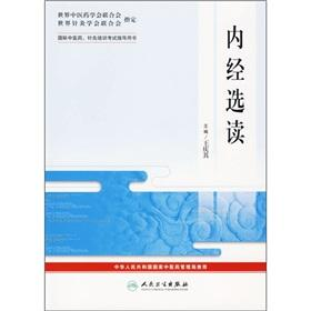 Neijing Readings (International Traditional Chinese Medicine Acupuncture Training Examination ...